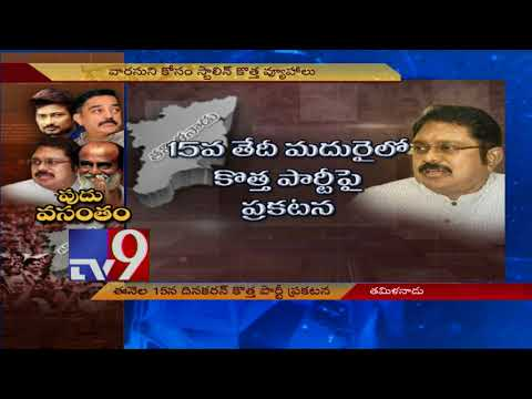 Sasikala nephew Dhinakaran's party to take birth! -  TV9