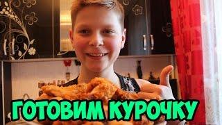 Как приготовить крылышки  KFC (НБ-2)