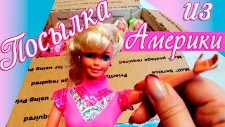 Посылка с куклами Барби из Америки. Распаковка кукол Barbie.