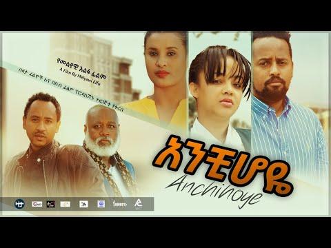 አንቺ ሆዬ - Ethiopian Movie Anchi hoye 2021 Full Length Ethiopian Film Anchi hoye 2021