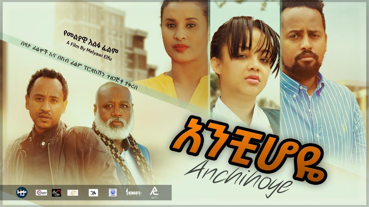 Download አንቺ ሆዬ - Ethiopian Movie Anchi hoye 2021 Full Length Ethiopian Film Anchi hoye 2021