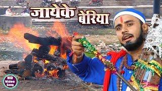 Gambar cover NEW BHOJPURI NIRGUN SONG - बेकार होइ माटी के शरीर हो - #Rahul Tiwari Mridul - Nirgun Song 2018