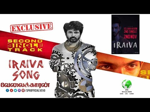 Velaikaran 2nd Single   'IRAIVA' + 'UYIRE'   Iraiva+Uyire Lyrics Video    Sivakarthikeyan,Nayanthara