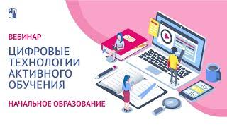 Современная информационно-развивающая среда начальной школы.  Цифровые технологии активн