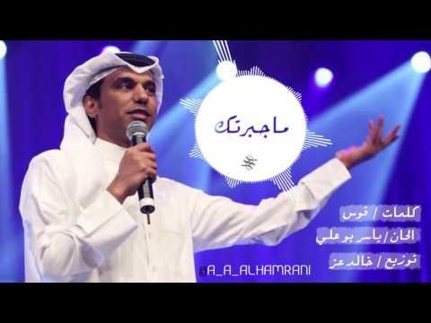 ماجبرتك | سعد الفهد 2016