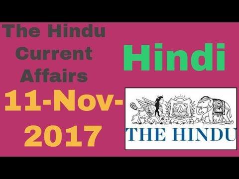 (Hindi) The Hindu Daily current affairs 11-November-2017