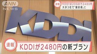 KDDIが20GBで2480円格安プラン発表 大手では最安値(2021年1月12日) - YouTube