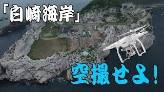 Phantom3 和歌山県立自然公園景勝地「白崎海洋公園」を空撮せよ! Aegean Sea of Japan