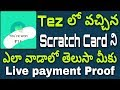 tez new scratch offer | new scratch Card launch | tez live payment Proof scratch up to 5000