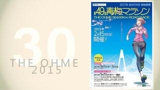 第49回青梅マラソン/30km部門 [2015.02.15] thumbnail