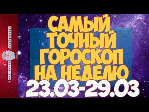 Самый точный гороскоп на неделю 23 марта - 29 марта по знакам Зодиака