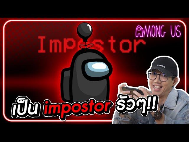 เจอวิธีได้เป็น Impostor แบบฟลุ๊คๆ!! l VRZO