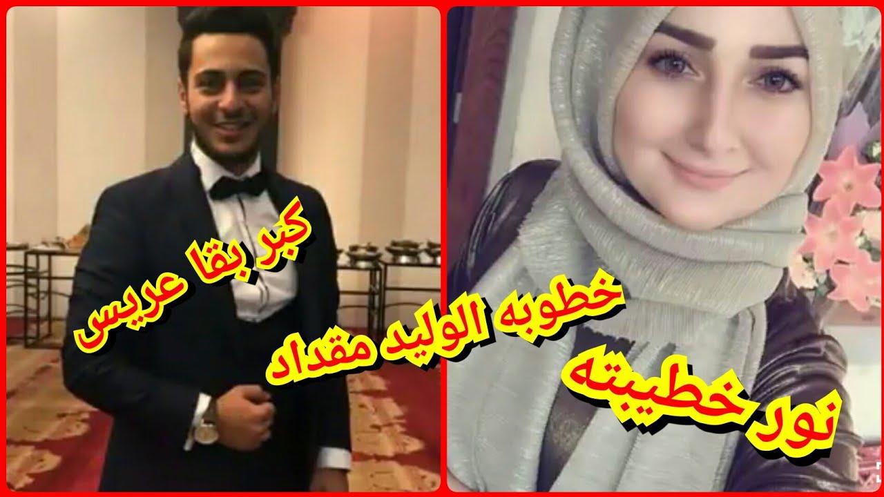 صور خطوبه الوليد مقداد نجم طيور الجنه وخطيبته نور غسان لاول مره على اليويتوب Youtube