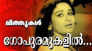 Gopuramukalil... | Malayalam Super Hit Movie | Vithukal | Song | Old is Gold