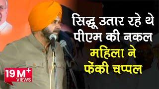 Navjot Singh Sidhu Rally: महिला ने फेंकी चप्पल फिर लगे Modi - Modi के नारे
