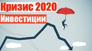 Кризис 2020. Бизнес страдает, растет безработица, как инвестировать в такое время