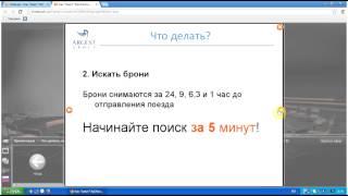 Вебинар. Что делать, если нет ЖД билетов(, 2013-08-22T14:18:29.000Z)