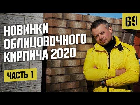 Новинки 2020. Облицовочный кирпич на выставке # 1 России. Строительство 2 очереди.