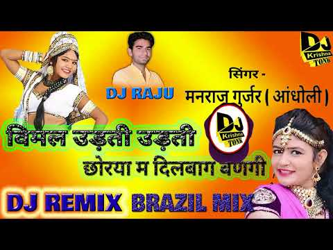 Dj Remix Manraj Gurjar Rajasthani 2017 || Chorya M DilBag Bangi || New Rajasthani 2017 Brazil Mix