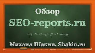 Обзор SEO-reports.ru