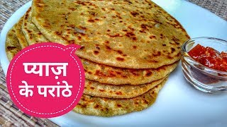 Onion Paratha Recipe By Indian Food Made Easy