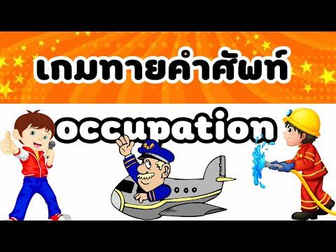 เกมทายคำศัพท์ อาชีพ  ภาษาอังกฤษ occupation