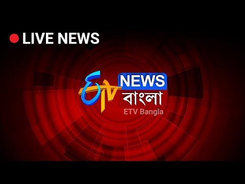 Etv Bangla News Live Stream