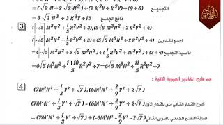 د56 حل تأكد من فهمك ص 64 جمع وطرح المقادير الجبرية  رياضيات الثاني 2018 الفصل الثاني