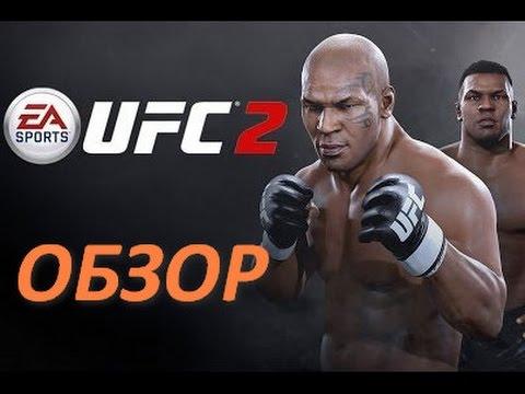 EA Sports UFC 2 ВидеоОбзор шикарного симулятора смешанных единоборств (геймплей, Gameplay)