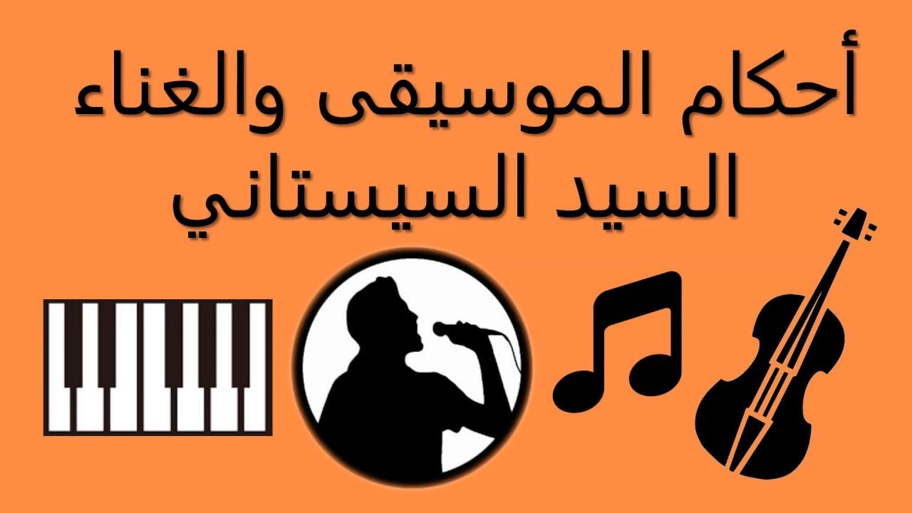 أحكام الموسيقى والغناء السيد السيستاني Youtube