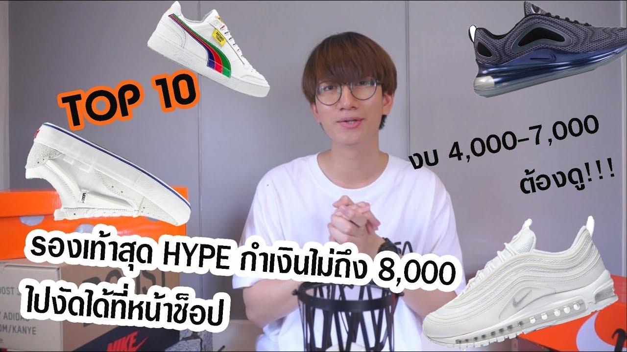 TOP 10 : รองเท้าสุด HYPE กำเงินไม่ถึง 8,000 ไปงัดที่หน้าช็อป!!