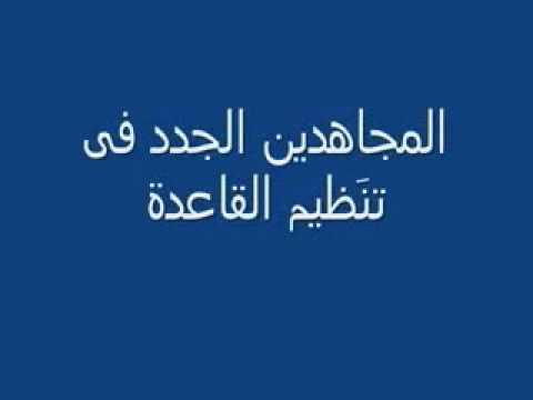 gspc et le faut quaida.قاعدة بلاد المغرب الاسلامي الارهابية