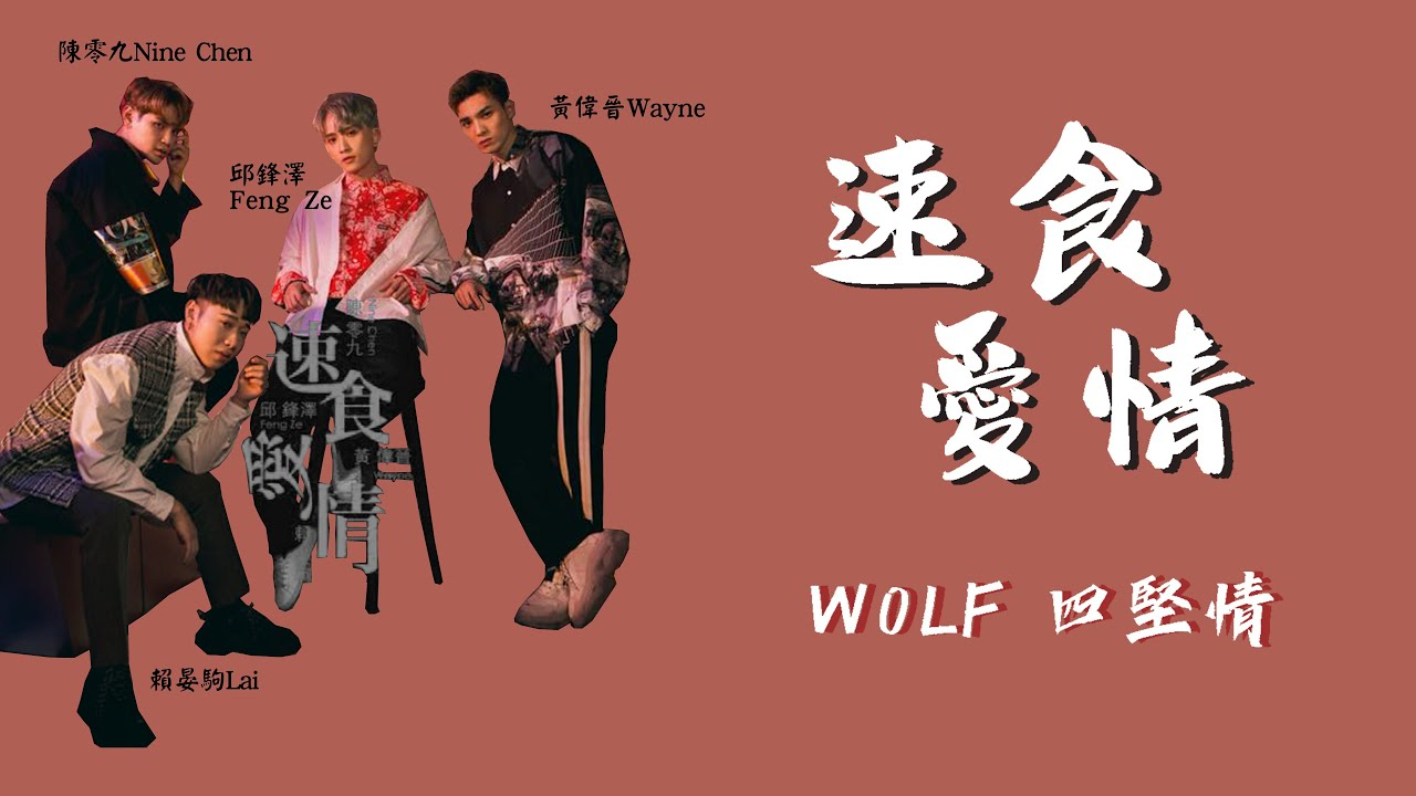 W0LF 四堅情 - 速食愛情 MODERN LOVE (認人聲/動態歌詞/4K) - YouTube