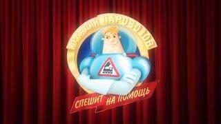 Аркадий Паровозов спешит на помощь - трейлер новых серий 2017 года ⚡