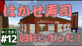 【Minecraft】ゆくラボ2~大都会でリケジョ無双~ Part.12【ゆっくり実況】