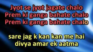 Jyot Se Jyot Jagate Chalo Full Karaoke Track