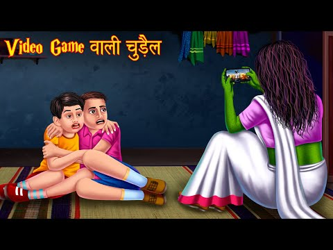 Video Game वाली चुड़ैल | Witch Addictive To Game | Stories in Hindi | Moral Stories | Kahniya Hindi