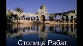 видео Достопримечательности Марокко