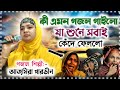 Ajmira Parvin Bangla Gojol 2020   গজল শুনে কেঁদে ফেললো সব দর্শক   Ajmira Parvin Gazal   Rasuler Bani