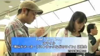 ワインなど輸入商社スマイルは9月6日、第4回秋季ワイン試飲会を東京・渋...