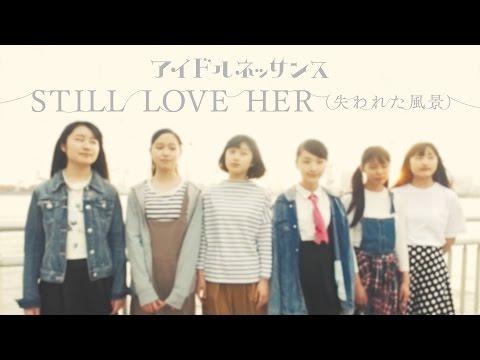 アイドルネッサンス「STILL LOVE HER(失われた風景)」