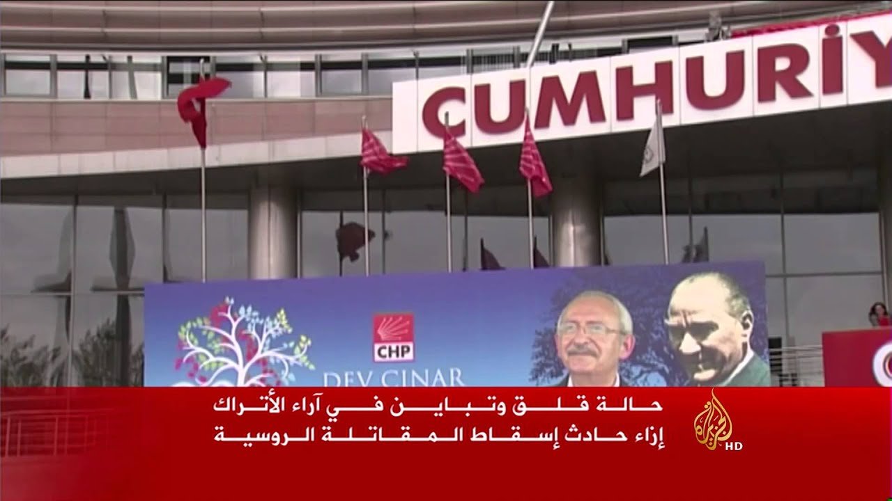 الجزيرة: جدل في تركيا بشأن إسقاط المقاتلة الروسية