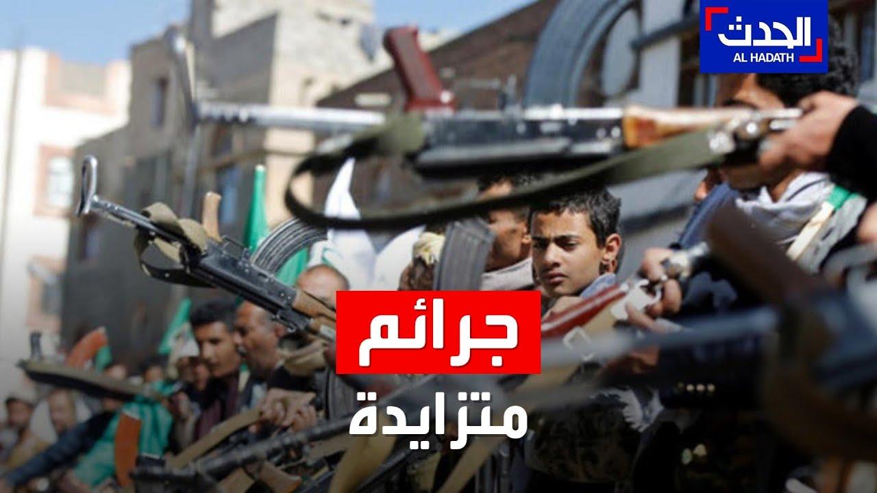 صورة فيديو : الحدث اليمني | ميليشيات الحوثي تؤدلج التعليم.. والجيش الوطني يتصدى لمسيراتها المفخخة