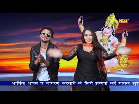New Devotional Song 2016 | बालाजी धाम पे रौनक | Hanuman Jayanti Aai | Suresh Gola | NDJ Music