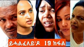New Eritrean Film 2020//ይሓልፈለይ'ዶ 19 ክፋል (Yhalfeley do part 19) by brhane kflu (burno)