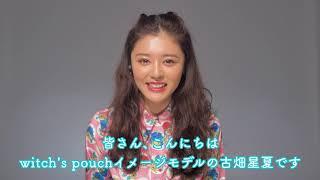 2018.5月から古畑星夏さんが「ウィッチズポーチ」のイメージモデルにな...