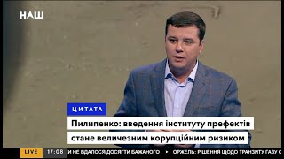 Володимир Пилипенко про децентралізацію влади, 20.12.2019