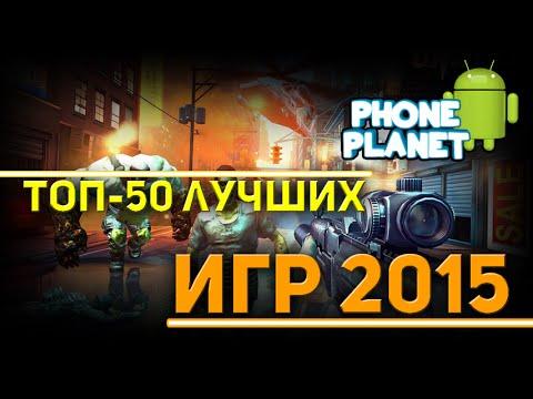 ЛУЧШИЕ ИГРЫ НА ANDROID 2015 ГОД - ТОП 50 - PHONE PLANET