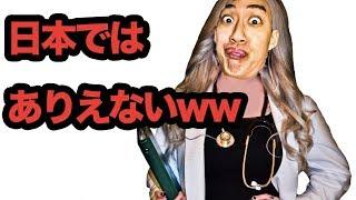 アメリカの医療をコントで再現してみた thumbnail