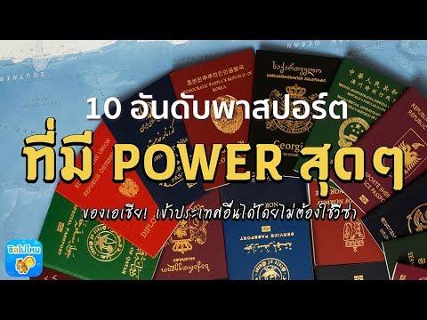 10 ประเทศในเอเชียที่พาสปอร์ตมี Power สุดๆ เดินทางแบบโนวีซ่าได้เกือบทั่วโลก (อัพเดทครึ่งปี 2019)